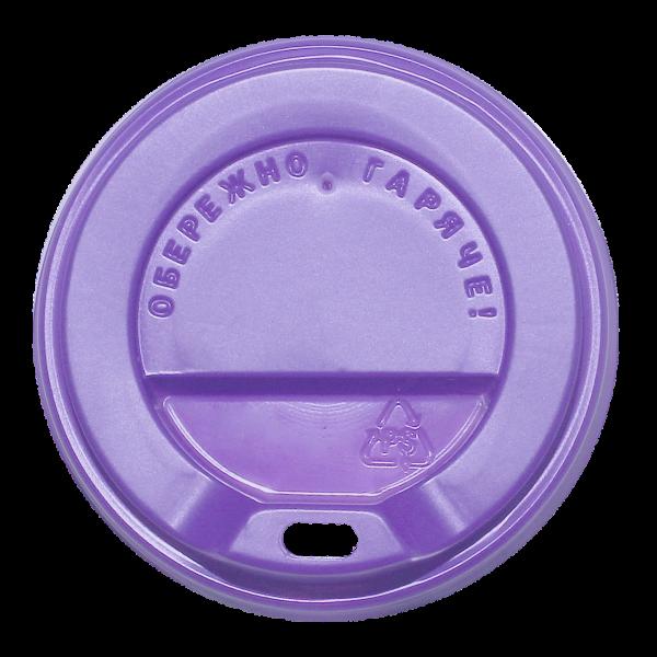 Крышка на бумажный стакан 350 мл фиолетовая КР-80