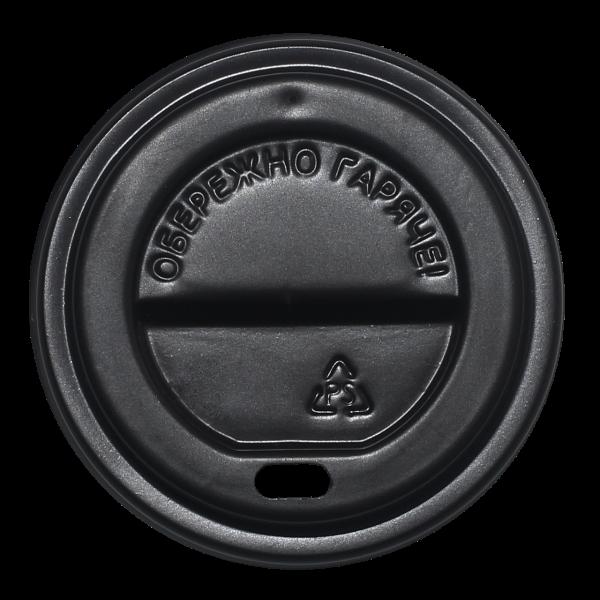 Крышка на бумажный стакан 250 мл черная D-80 (100 шт/уп)